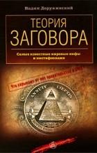 Деружинский В.В. - Теория заговора. Самые известные мировые мифы и мистификации