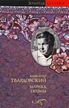 Александр Твардовский - Александр Твардовский. Лирика. Поэмы