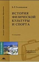 История Физической Культуры И Спорта Учебник