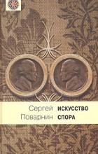 Сергей Поварнин - Искусство спора. О теории и практике спора