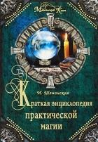 Шлионская И. - Краткая энциклопедия практической магии