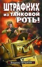 Першанин В. - Штрафник из танковой роты