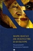 Марк Шагал - Об искусстве и культуре