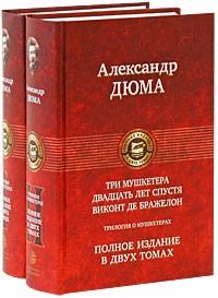 Александр Дюма - Трилогия о мушкетерах (комплект из 2 книг)