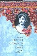 Джейн Остен - О гордости и любви (сборник)