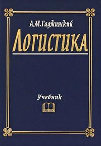Гаджинский А.М. — Логистика: учебник 18-е изд