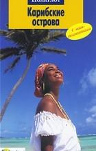 Роберт Мегингер - Карибские острова (Полиглот)