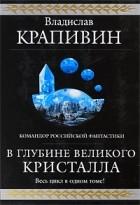 Владислав Крапивин - В глубине Великого Кристалла
