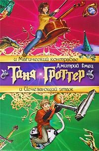 Дмитрий Емец - Таня Гроттер и Магический контрабас. Таня Гроттер и Исчезающий Этаж (сборник)
