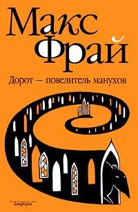 Макс Фрай - Дорот - повелитель Манухов
