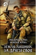 Андрей Круз, Мария Круз - Земля лишних. За други своя