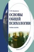 Л. П. Баданина - Основы общей психологии