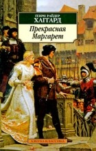Генри Райдер Хаггард - Прекрасная Маргарет
