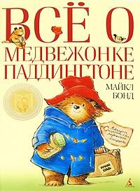 Майкл Бонд - Все о медвежонке Паддингтоне (сборник)