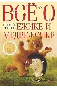 Козлов Сергей - Все о Ежике и Медвежонке (сборник)