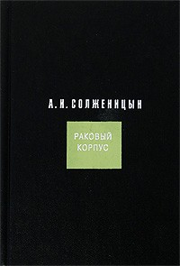 А. И. Солженицын - Раковый корпус