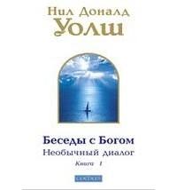 Уолш Н. - Беседы с Богом. Необычный диалог. Книга 1