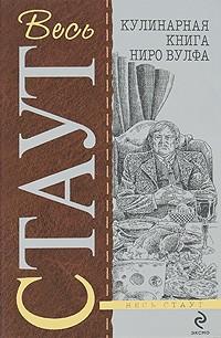 Рекс Стаут - Кулинарная книга Ниро Вулфа
