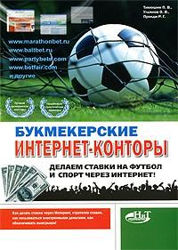 по для книги ставок футболу