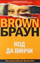 Дэн Браун - Код да Винчи