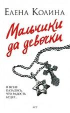 Елена Колина — Мальчики да девочки