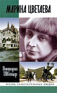 Виктория Швейцер - Марина Цветаева