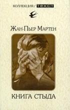 Жан-Пьер Мартен - Книга стыда