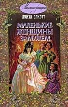Луиза Мэй Олкотт - Маленькие женщины замужем
