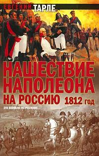 Евгений Тарле - Нашествие Наполеона на Россию. 1812 год