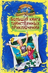 Владимир Белоглазкин - Большая книга таинственных приключений (сборник)