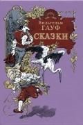Вильгельм Гауф - Сказки (сборник)