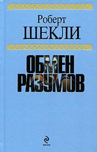 Роберт Шекли - Обмен разумов. Романы. Рассказы (сборник)