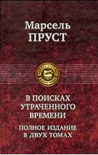 Марсель Пруст - В поисках утраченного времени. В 2 томах. Том 2 (сборник)