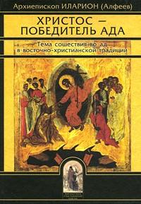 Архиепископ Иларион (Алфеев) - Христос - Победитель ада. Тема сошествия во ад в восточно-христианской традиции