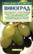 Сергей Довлатов - Виноград