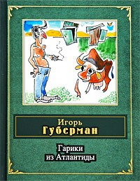 Игорь Губерман - Гарики из Атлантиды