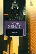 Артур Хейли - Отель
