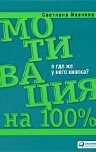 Иванова С.В. - Мотивация на 100% : А где же у него кнопка?