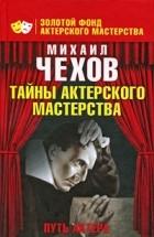 Михаил Чехов - Путь актера