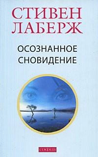 Стивен Лаберж - Осознанное сновидение