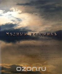 Обложка книги стихотворение пушкина памятник