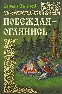 Сергей Михайлович Зайцев - Побеждая - оглянись