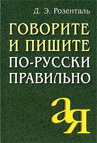 Дитмар Розенталь - Говорите и пишите по-русски правильно