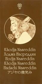 - Ходжа Насреддин