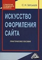 С. Н. Бердышев - Искусство оформления сайта