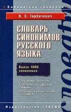 К. С. Горбачевич - Словарь синонимов русского языка