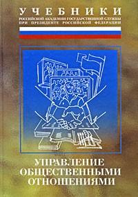 Управление общественных отношений учебник