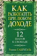 - Как разбогатеть при любом доходе