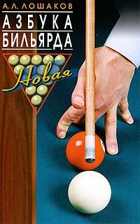 А. Л. Лошаков - Азбука бильярда