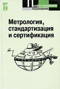 Метрология, стандартизация и сертификация.учебник сигов сертификация продукции в спб
